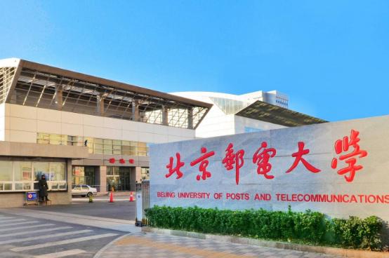 北京邮电大学网络教育2019能免试入学吗?免试入学条件有什么?