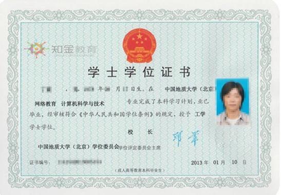 中国地质大学(北京)网络教育本科学位证好申请吗?