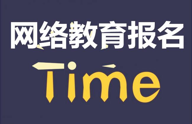 北京网络教育有哪些学校可以报?一般都什么时间报名
