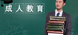 自学考试、成人高考、网络教育的优缺点